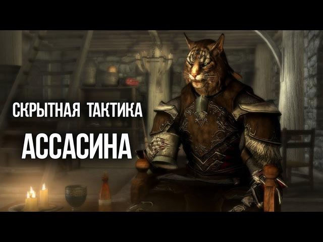 Skyrim - Лучшее оружие ДЛЯ АССАСИНА - Тактика БЕСШУМНЫЙ ОГНЕННЫЙ ВОЛК