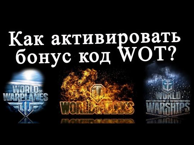 КАК АКТИВИРОВАТЬ БОНУС КОД WOT? Активация Бонус кодов WoWs WoWp WOT Console гайд.