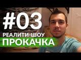 НИЧТОЖЕСТВА ЖАЖДУТ ПРЕВОСХОДСТВА / Реалити-Шоу Прокачка 3
