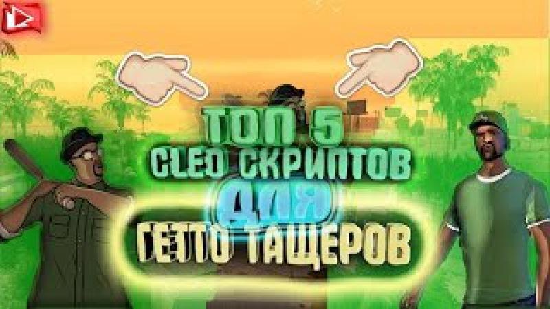 [TOP5] TOP5 CLEO ДЛЯ ГЕТТО ТАЩЕРОВ 4 | SAMP 0.3.7