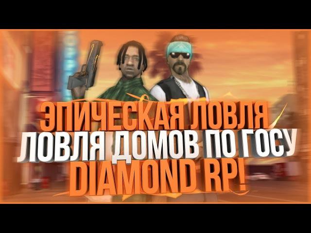 DIAMOND RP - ЭПИЧЕСКАЯ ЛОВЛЯ ДОМОВ! ОБЫЧНАЯ ЛОВЛЯ D (CrystalTrilliant)