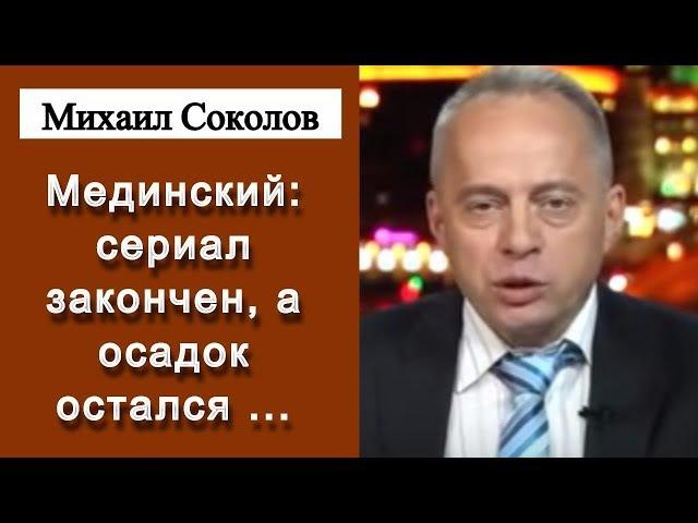 Михаил Соколов - Мединский: сериал закончен, а осадок остался ... Радио Свобода 20.10...