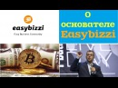 О создателе Easybizzi а не Elysiumcompany Buytime Questra Tirus BitcoinStep Redex Dreamtowards млм