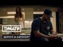 Тимати feat Света Дорога в аэропорт премьера клипа 2017
