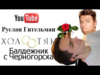 Руслан Гительман - Кастинг невеста часть 2 клип - Реакция