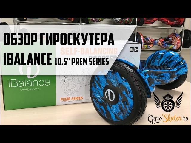 Обзор гироскутера iBalance 10.5 дюймов Prem Series. Сравнение с Smart Balance 10.5 Premium.