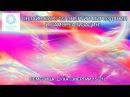 Тета Хилинг. 22 энергии мироздания и самореализация. Медитация с Татьяной Боддингтон