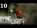 Dying Light PS4 Прохождение игры 10 Рыбацкий поселок