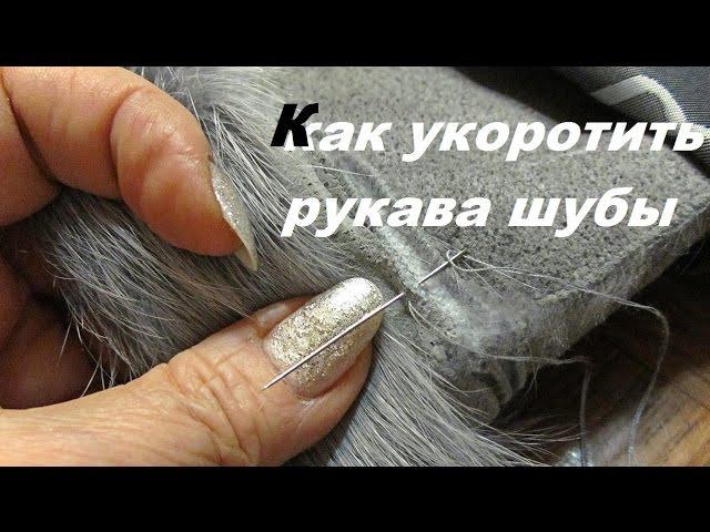 Как укоротить рукава шубы? Работа с мехом без использования скорняжной машины