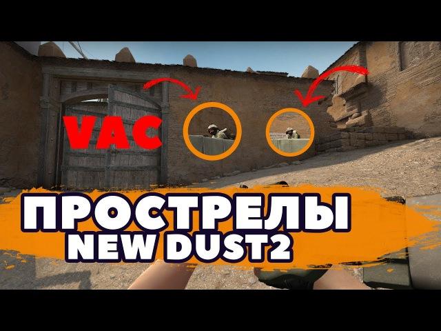 VAC ПРОСТРЕЛЫ и СМОКИ НА НОВОМ de_dust2 / даст2 (CS:GO)