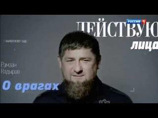 Действующие лица с Наилей Аскер-заде: Рамзан Кадыров (26.11.17)