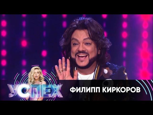 На какого рэпера похож Филипп Киркоров? | Шоу Успех » Freewka.com - Смотреть онлайн в хорощем качестве