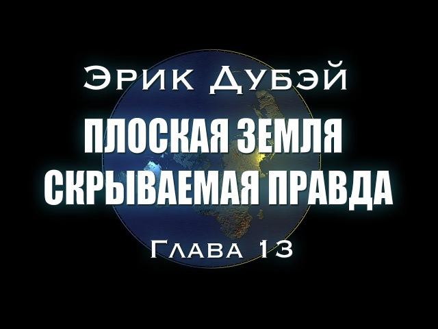 Эрик Дубэй ПЛОСКАЯ ЗЕМЛЯ СКРЫВАЕМАЯ ПРАВДА Глава 13 аудиокнига