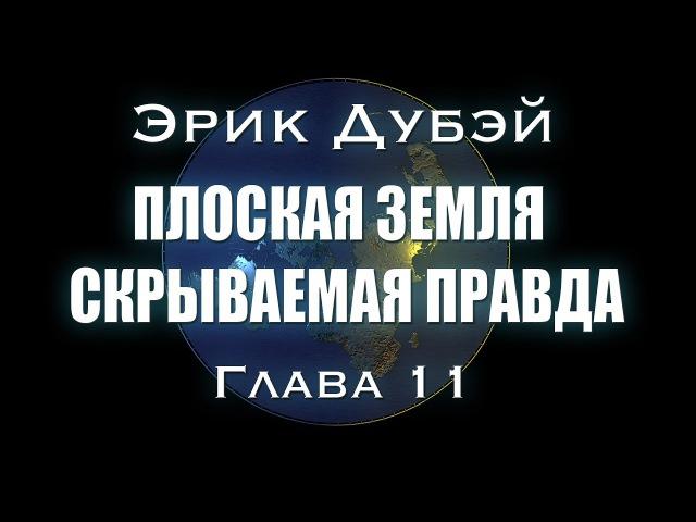 Эрик Дубэй ПЛОСКАЯ ЗЕМЛЯ СКРЫВАЕМАЯ ПРАВДА Глава 11 аудиокнига