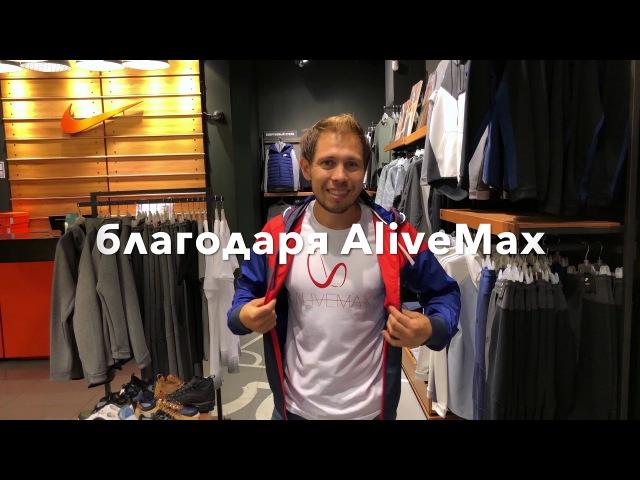 Понравилась , купил, ветровка Naik и мантия благодаря AliveMax