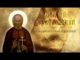 Ангел Ивановской земли 10 февраля - память преподобного Леонтия Михайловского