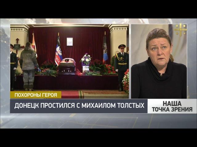 Татьяна Мармазова Убийство Гиви большая трагедия Наша точка зрения смотреть онлайн без регистрации