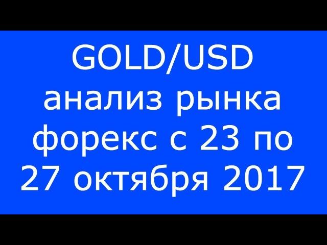 GOLD/USD - Еженедельный Анализ Рынка Форекс c 23 по 27.10.2017. Анализ Форекс.
