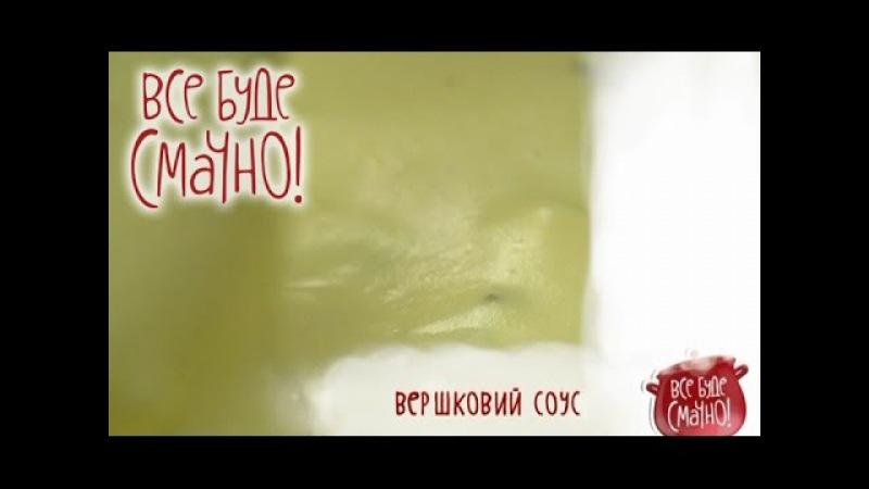 Рецепт: Сливочный соус - Все буде смачно - Выпуск 144 - 03.05.15