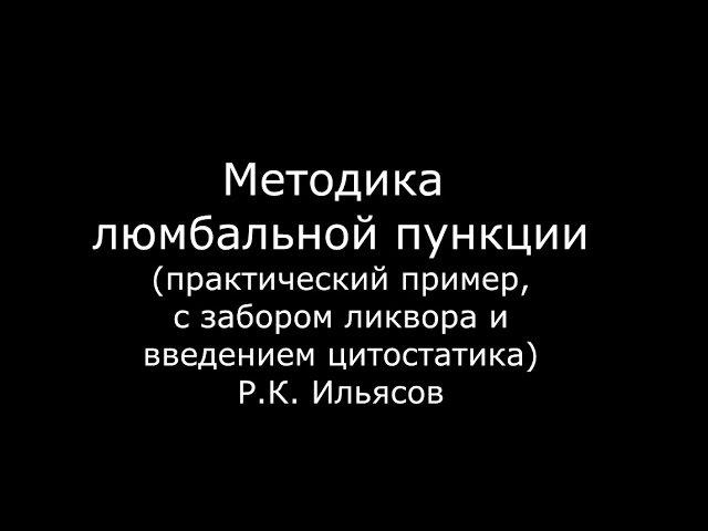 Методика люмбальной (спинномозговой) пункции - meduniver.com