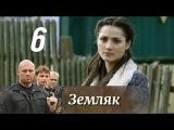 Земляк Шериф. 6 серия (2013). Боевик @ Русские сериалы