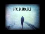 НЕ.KURILI - Пускай (Vandal'z Records)