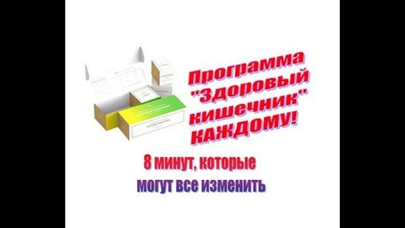 Программа Здоровый кишечник для ВСЕХ. Ольга Бутакова