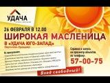 ШИРОКАЯ МАСЛЕНИЦА - 2017 в КП