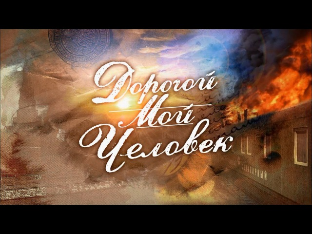 Дорогой мой человек 15 серия (2011) HD 720p