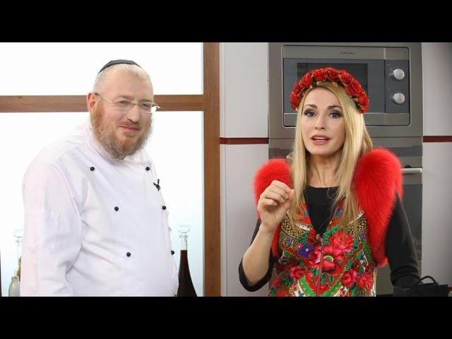 Фуа-гра в бруснично-малиновом соусе - Ольга Сумская и Уриэль Штерн