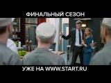 Мировая премьера! Финальный сезон «Отеля «Элеон» уже на START ru