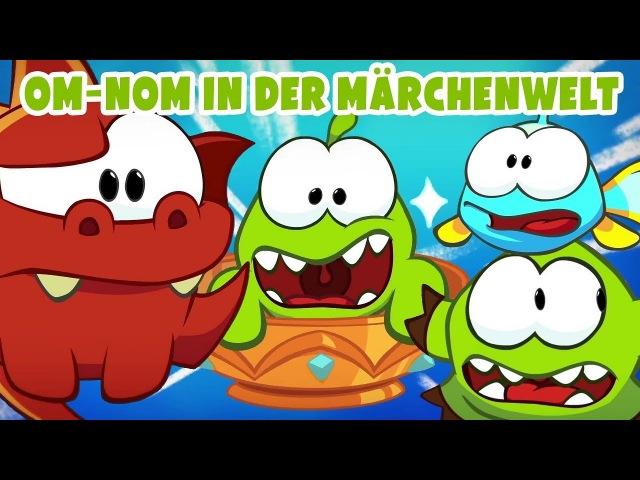 OmNom in der MÄRCHENWELT 🌟 Om Nom Stories 🌠 Om Nom auf Deutsch 🍭 Zeichentrickfilme für Kinder