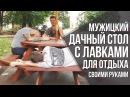 Восьмигранный стол с лавками своими руками из досок DIY мебель для дачи