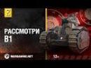 Рассмотри Char В1 Bis В командирской рубке Часть 1 World of Tanks