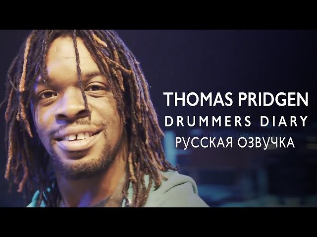 Thomas Pridgen - DRUMMERS DIARY (РУССКАЯ ОЗВУЧКА)