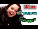 Евгения Отрадная - Уходи