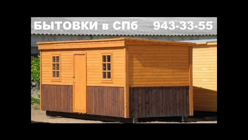 Бытовка распашонка двухцветная Утеплённая. Цена 41.000 руб. ( Бытовки бани в СПб )