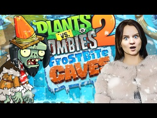 Растения против Зомби 2 ПО СЛЕДАМ ЗОМБОССА Plants vs zombies