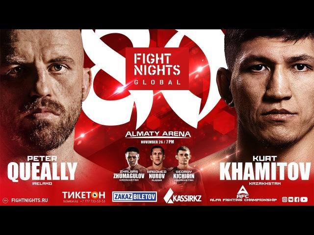 Представляем промо-видео турнира FIGHT NIGHTS GLOBAL 80