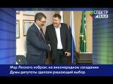 Мэр Лесного избран: на внеочередном заседании Думы депутаты сделали решающий вы...
