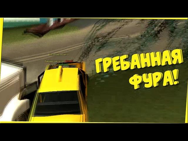 РАБОТНИК ТАКСИ - Grand Role Play | SAMP