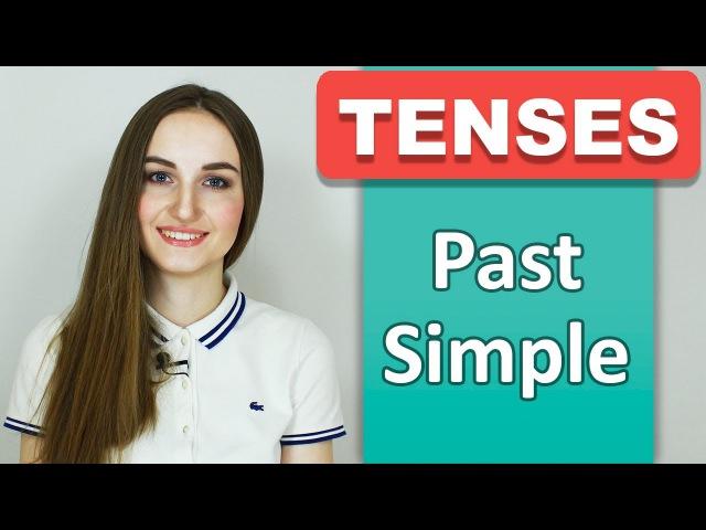 PAST SIMPLE Прошедшее простое Времена в английском English Spot