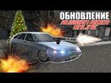 ОБНОВЛЕНИЕ В RUSSIAN RIDER ONLINE // Машина, режим, новый год