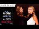 Макияж в Большом городе макияж Hello Polly и ее мамы
