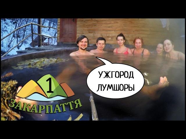 ЗАКАРПАТЬЕ: Ужгород, Закарпатская Кухня 🍲, Воеводино И ЧАНЫ В Лумшорах 🛀! 1