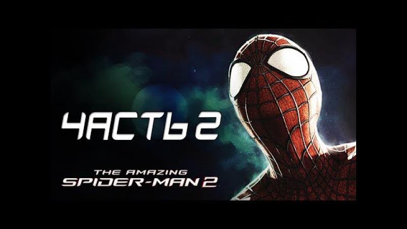 The Amazing Spider-Man 2 Прохождение - Часть 2 - МАГАЗИН КОМИКСОВ
