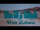 فيلم فيفا زلاطا - 1976 ( فؤاد المهندس - حسين فهمي - ش 16