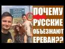 Ереван достопримечательности Интересные красивые места Путешествие в Армению на авто Рюкзак Rukzak