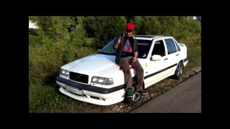 Volvo 850 T5-R - Прощание