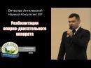 Реабилитация опорно-двигательного аппарата бадами НСП - врач Вячеслав Антилевский